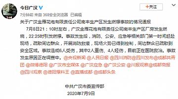四川广汉鞭炮厂爆炸 事故致6伤