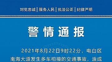 广东茂名发生多车相撞交通事故 致1死3伤