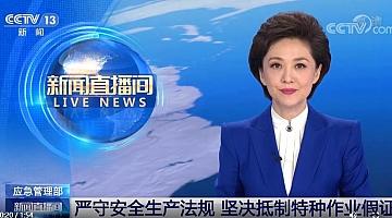 CCTV:应急管理部严守安全生产法规 坚决抵制特种作业假证