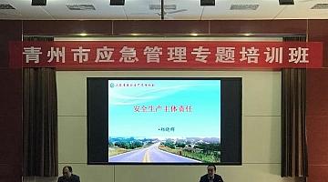 青州市应急局做好《生产安全事故应急条例》的宣贯