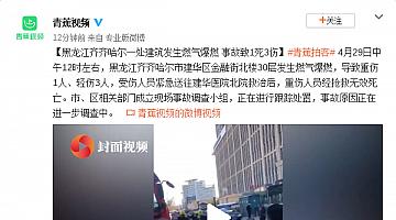黑龙江齐齐哈尔一处建筑发生燃气爆燃事故 致1死3伤