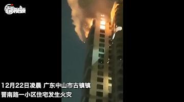 广东中山市一小区住宅发生火灾事故 6人遇难