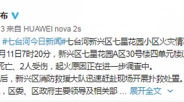 黑龙江一居民区发生火灾 造成2人死亡2人受伤