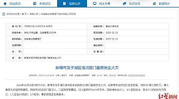 安徽蚌埠一门面房突发火灾 致5死3伤