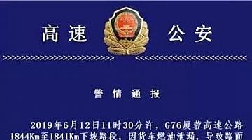 厦蓉高速纳溪至叙永段9起事故39车相撞 2死24伤