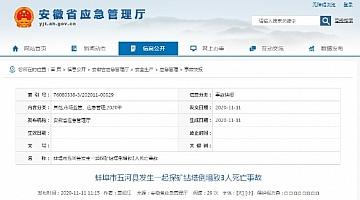安徽蚌埠市发生一起探矿钻塔倒塌事故 致3死