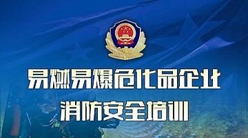 易燃易爆企业消防安全培训课件