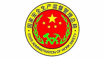 安监总局、应急管理部令清单(2021年1月版)