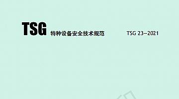 《气瓶安全技术规程》TSG23-2021