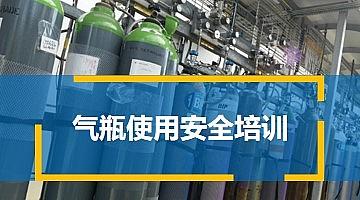 气瓶安全知识及培训课件【课件及检查表】