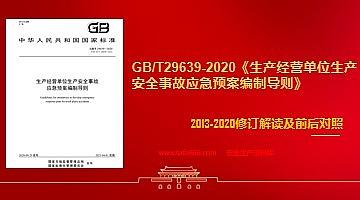 《应急预案编制导则》GBT29639-2020解读及新旧修改条文对比