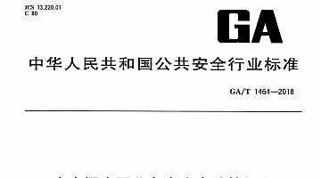 《火灾调查职业危害安全防护规程》GA∕T 1464-2018