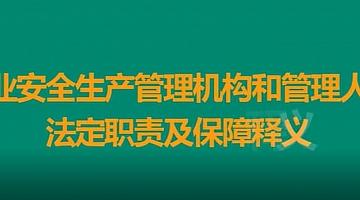 企业安全管理机构和安全管理人员职责释义1