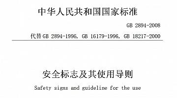 安全标志及其使用导则GB2894-2008
