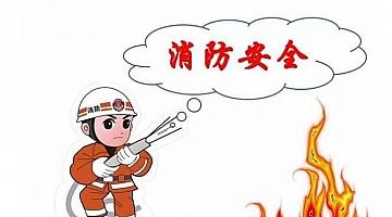 消防安全管理全套文件