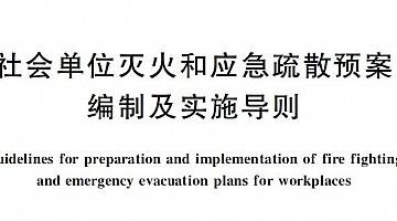 《社会单位灭火和应急疏散预案编制及实施导则》GB∕T 38315-2019