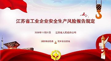 《江苏省工业企业安全生产风险报告规定》(省政府令第140号)