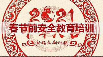 春节前安全教育培训