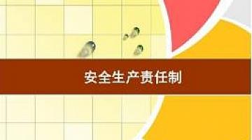 各行业安全生产目标责任书
