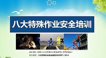 八大特殊作业安全培训(现行标准)