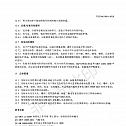 《化学化工实验室安全管理规范》(T/CCSAS 005-2019)
