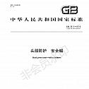 GB 2811-2019 头部防护 安全帽