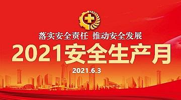 2021年安全生产月活动主题教育宣传3
