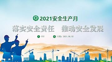 2021年安全生产月活动主题教育宣传7