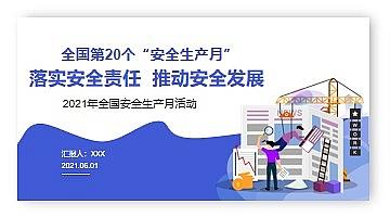 2021年安全生产月活动主题教育宣传8