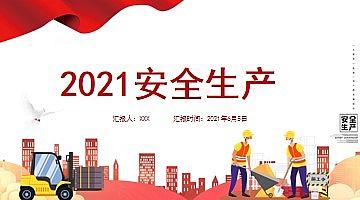 2021年安全生产月活动主题教育宣传9
