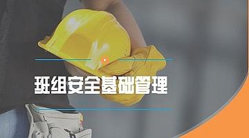 班组车间安全管理、培训及知识手册