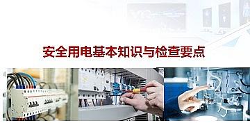 安全用电基础知识及隐患排查重点,附速查手册