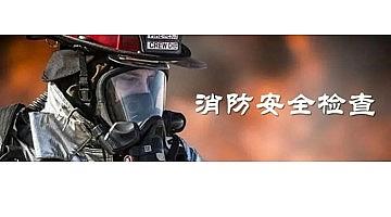 消防安全检查重点解析