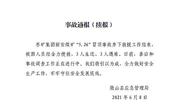 山东枣矿集团新安煤矿冒顶事故搜救结束 3人生还3人遇难