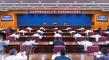 应急管理部党委召开部系统2021年第一轮巡视巡察动员部署会