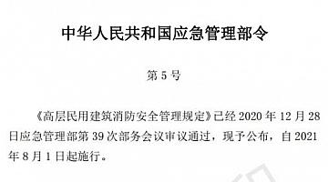 应急管理部第6号令工贸企业粉尘防爆安全规定