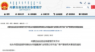 包头隆鑫源矿业发生高处坠落事故 1人死亡