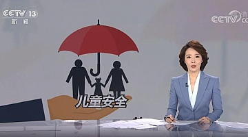 CCTV:关注儿童安全 公共场所儿童被卡频发 隐患不容忽视