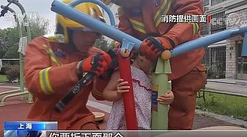 CCTV:关注儿童安全 孩子被卡健身器材 消防紧急救援