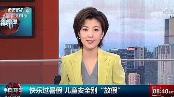 """CCTV:快乐过暑假 儿童安全别""""放假"""""""