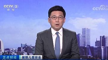 CCTV:关注儿童安全 湖南永州:家长疏于看管 两个孩子骑电动车逆行