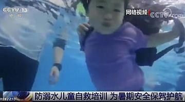 CCTV:防溺水儿童自救培训 为暑期安全保驾护航