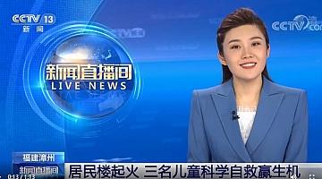 CCTV:福建漳州 居民楼起火 三名儿童科学自救赢生机