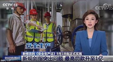 CCTV:新修改的《安全生产法》9月1日起正式实施 新规剑指突出问题 最高罚款升至1亿