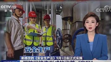 """CCTV:新修改的《安全生产法》9月1日起正式实施 严防因推责形成的监管""""盲区"""""""