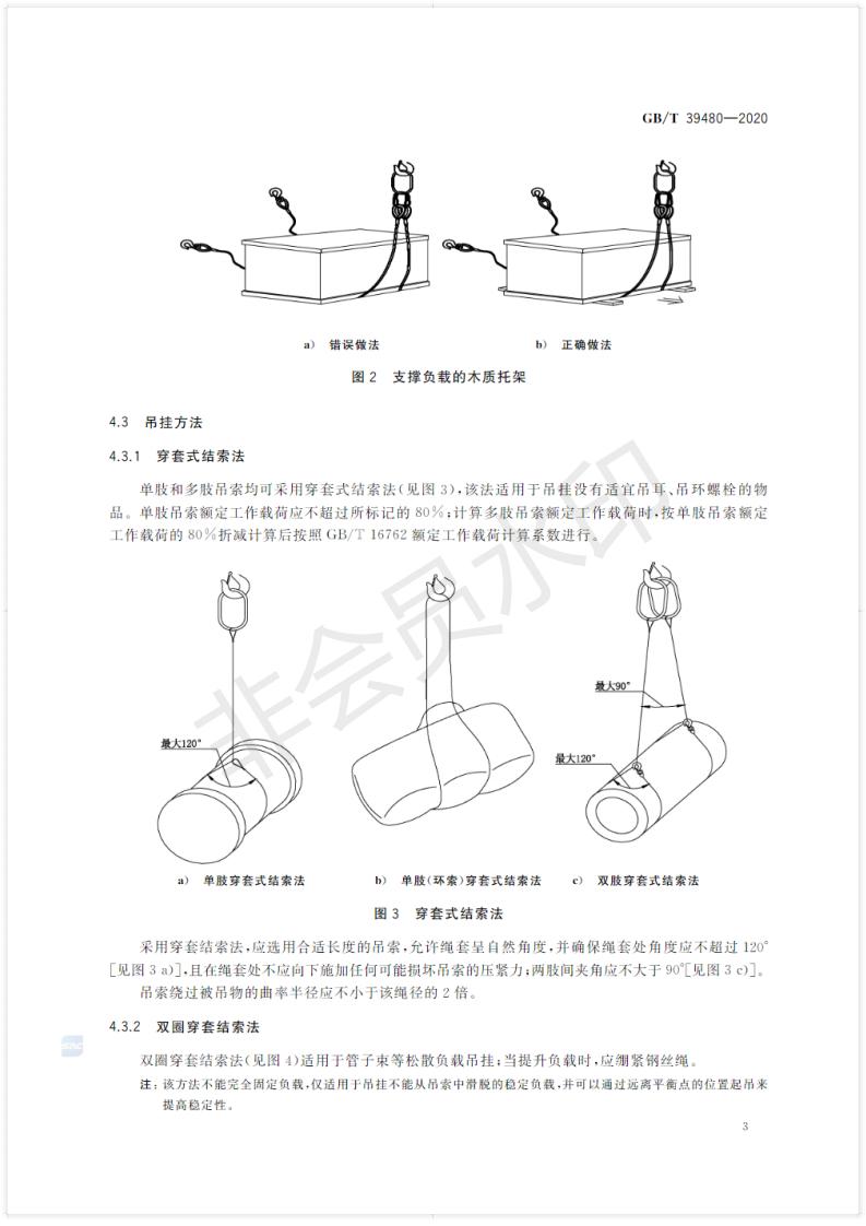 钢丝绳吊索 使用和维护GB_T 39480-2020