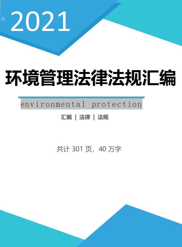 安全生产法律法规标准全书
