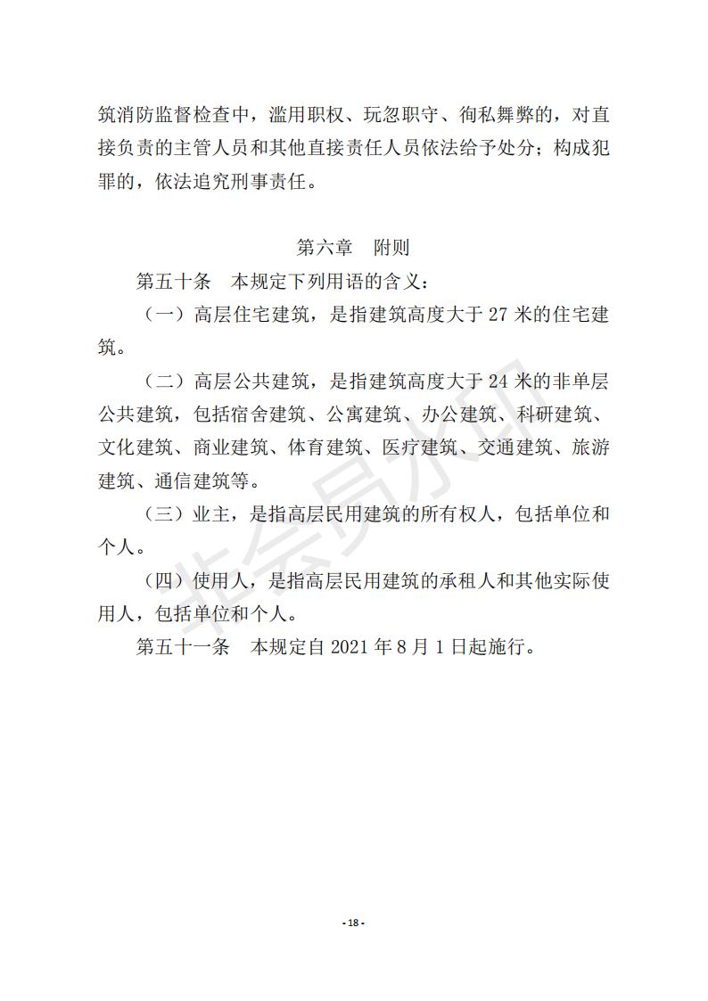 《高层民用建筑消防安全管理规定》2021年 8 月 1 日起施行