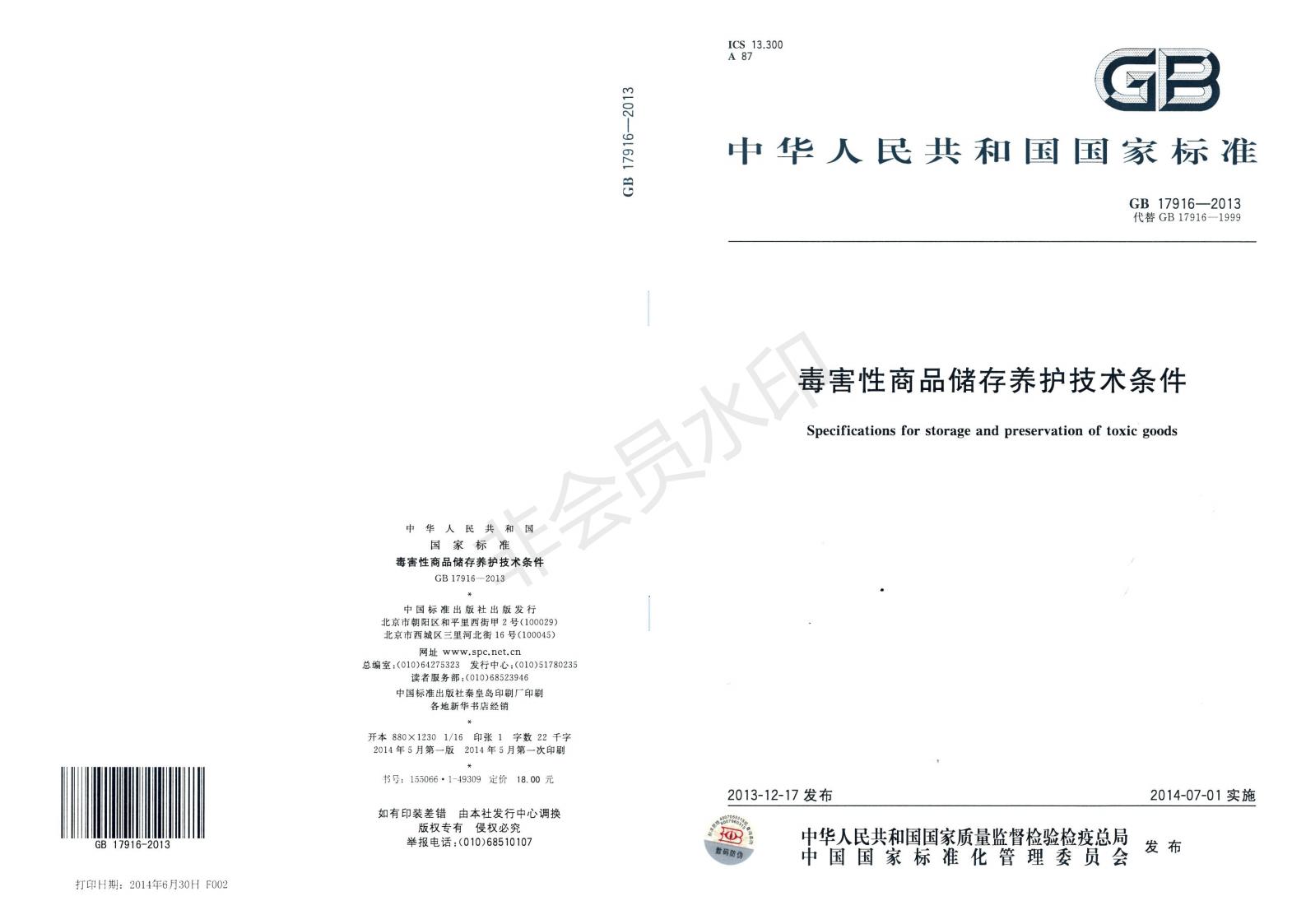 毒害性商品存储养护技术条件(GB17916-2013)