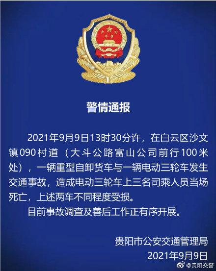 贵州贵阳一货车与三轮车发生交通事故 致3死